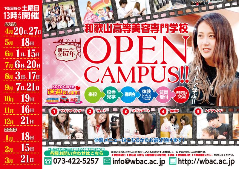 オープンキャンパスイメージ