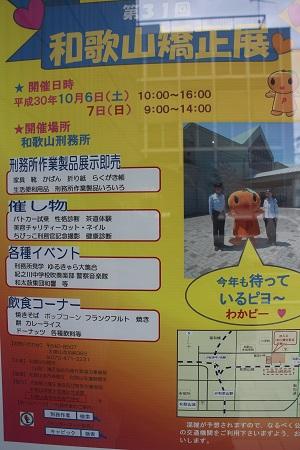和歌山刑務所矯正展チャリティーカット・ネイル 10月6日・7日