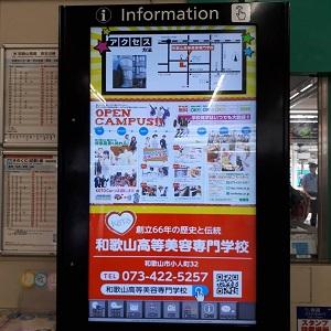 和歌山高等美容専門学校の広告がJR和歌山駅の正面入口に(^^♪
