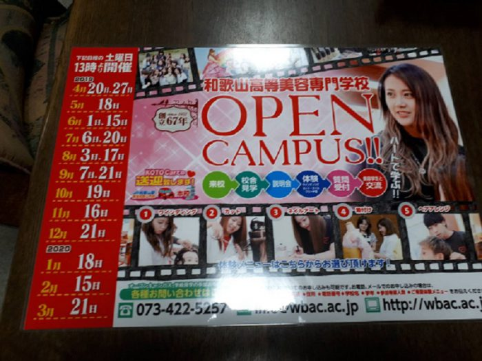 来年度のオープンキャンパスの日程です。(^O^)