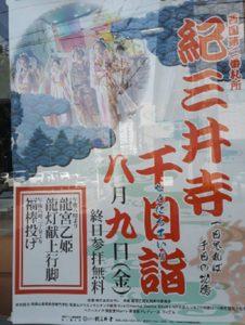 8月9日(金)紀三井寺千日詣