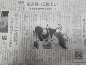 千日詣、ヘアーメイクのお手伝い、和歌山新報さんの記事(^^♪