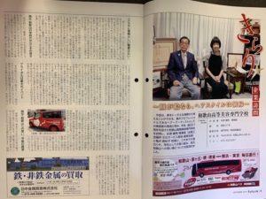 和歌山商工会議所さんの会員報にKOTOの記事が掲載(^O^)